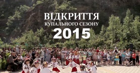 Відкриття купального сезону 2015
